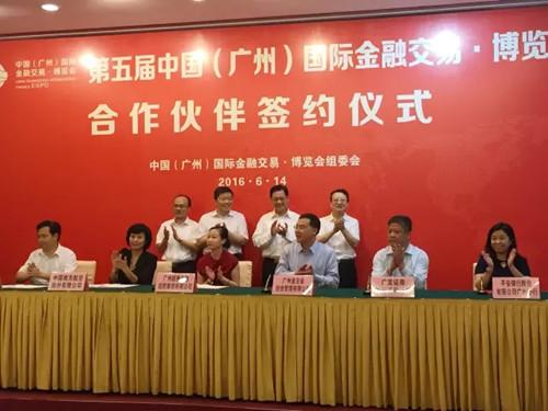 越秀金控成为第五届广州金交会协作支持机构