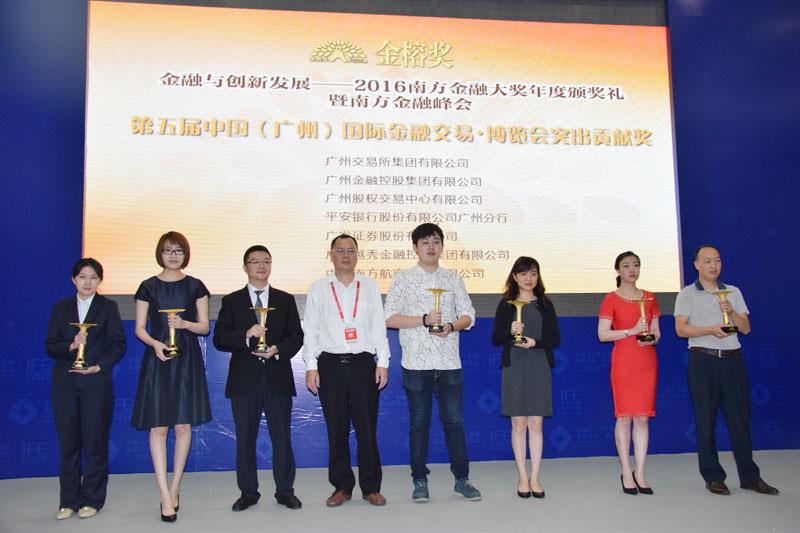 越秀金控集团获第五届广州金交会突出贡献奖