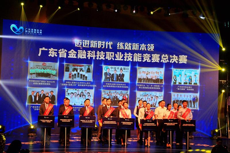 《广东省金融科技总决赛》