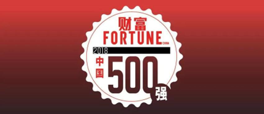 2018年《财富》中国500强排行榜揭晓 康美药业蝉联广东阿里巴巴成人用品代理加盟哪家好医药企业榜首