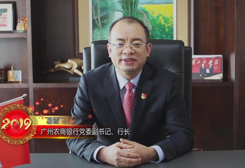 广州农商银行新春大拜年