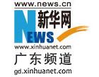 新華網廣東頻道