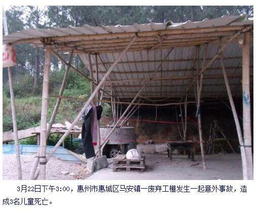 /广东惠城区发生意外事故 3名儿童死亡1名儿童受伤