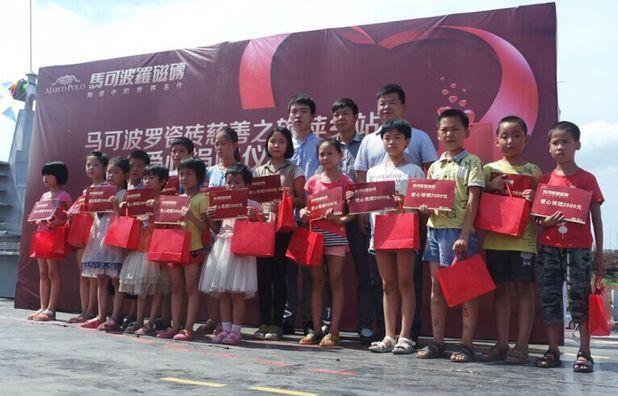 马可波罗瓷砖慈善之旅萍乡站:为爱助力 情系助学