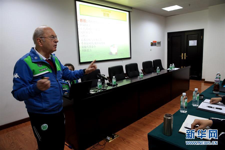 大众汽车青少年足球教练培训班在广东举行