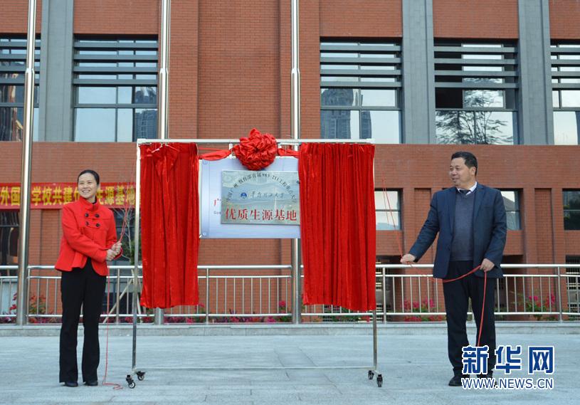 天河外国语学校与华南理工大学共建优质生源基