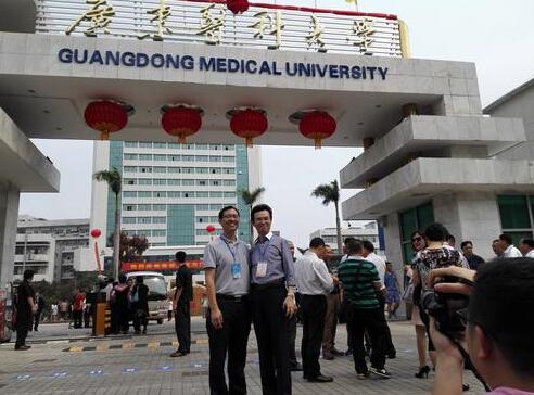 广东医科大学正式揭牌
