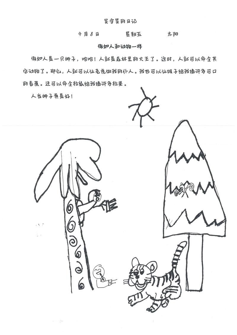 """二年级孩子的""""狂想曲"""":假如人和动物一样"""