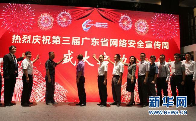 第三届广东省网络安全宣传周活动启动