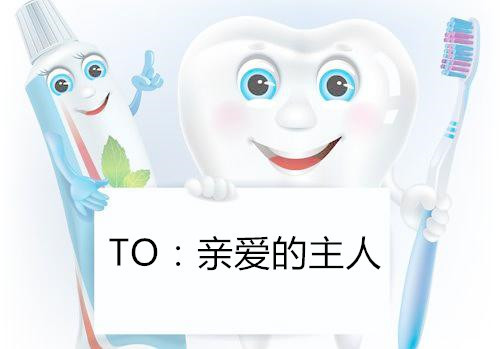 国际爱牙日|你好,这里有一封来自牙齿的信