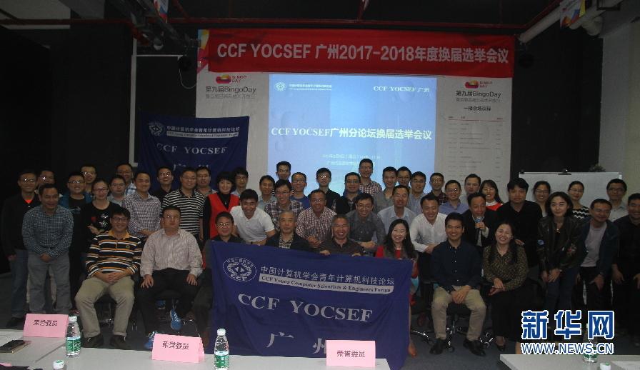 图换届选举大会后合影.新华网发-新华网报道CCF YOCSEF广州2017图片