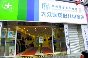 广东首个医药分家试点在广州市妇儿中心试运行