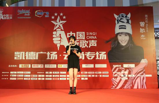 2017年《中国新歌声》再度来袭。日前,凯德广场云尚联手《中国新歌声》及上一季学员曾敏杰,开启了一场全民互动音乐盛宴。  《中国新歌声》第一季学员曾敏杰在凯德广场云尚专场现场献唱。 活动当天的海选专场共有30名选手同台竞技。此外,第一季《中国新歌声》周杰伦五强学员曾敏杰现身助阵,为海选学员加油助力,还为歌迷们献上一场小型演唱会。 据悉,在去年5月14日,凯德集团与中国新歌声达成战略合作,凯德集团由此成为2016《中国新歌声》首家地产行业战略合作伙伴。凯德中国新歌声音乐嘉年华活动