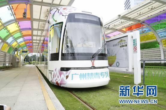 """广州""""禁毒专列""""在广州有轨电车广州塔站启程"""