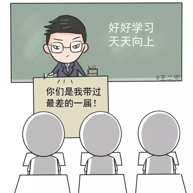 """""""回忆杀"""",那些年老师的经典语录"""