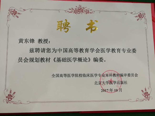 中山大学新华学院黄东锋教授当选《基础医学概