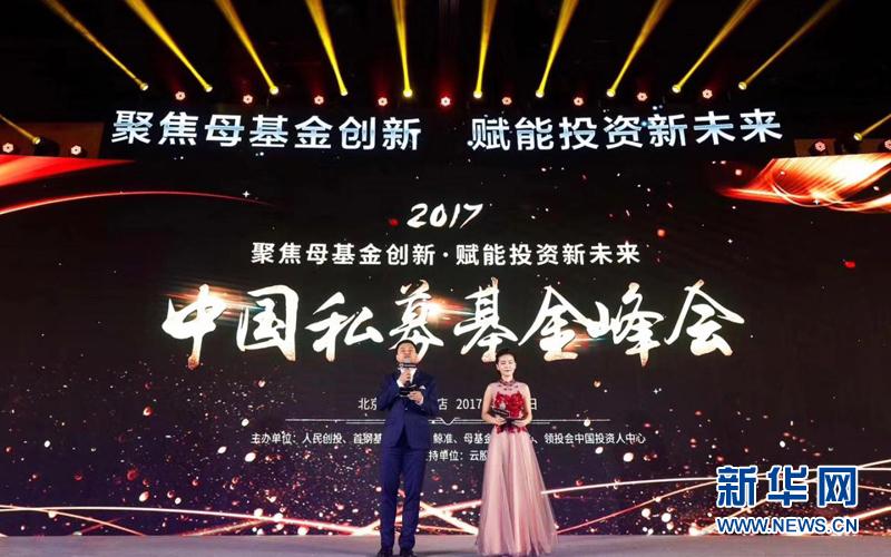 中国私募基金峰会召开 松山湖基金小镇主持基