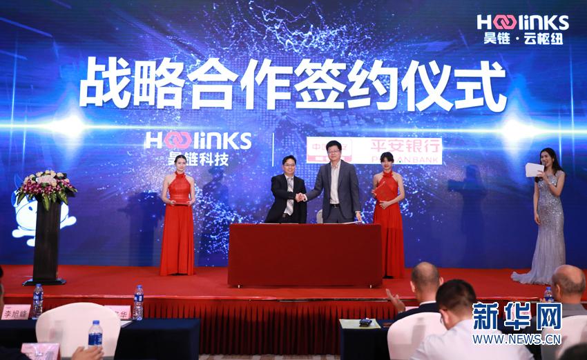 昊链科技云枢纽产品发布会在广州举行