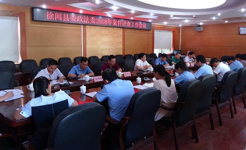 徐闻县委政法委开展县人民检察院不捕不诉案评查