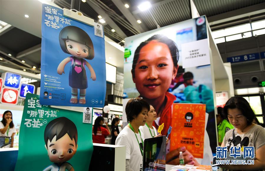 (社会)(4)第六届中国慈展会在深圳开幕