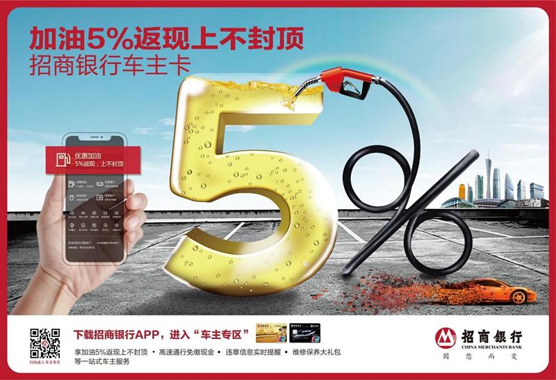 车主新福利 招商银行APP广州车主专区上线:招商银行APP
