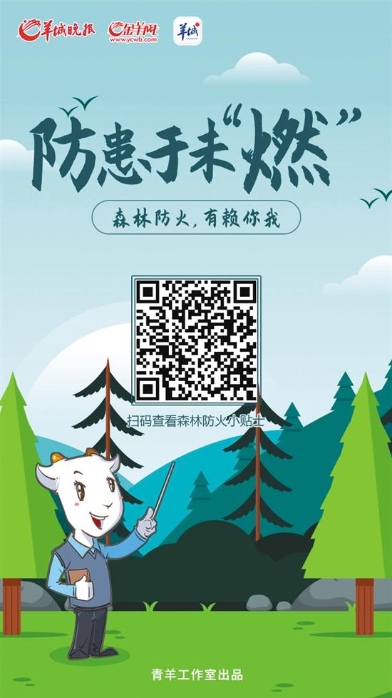 """广东部分地区森林火灾即将进入高发期 全民防火于未""""燃"""""""