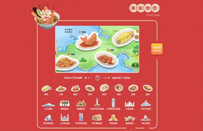 """广州亚洲美食节官网和小程序上线 体验""""不出广州,吃遍亚洲"""""""