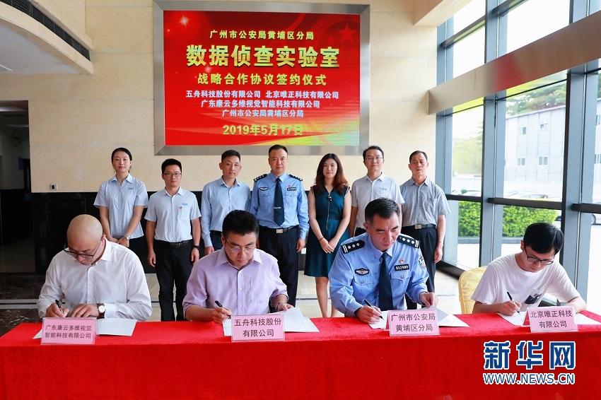 广州黄埔公安成立数据侦查实验室 迈入块数据融合侦查时代