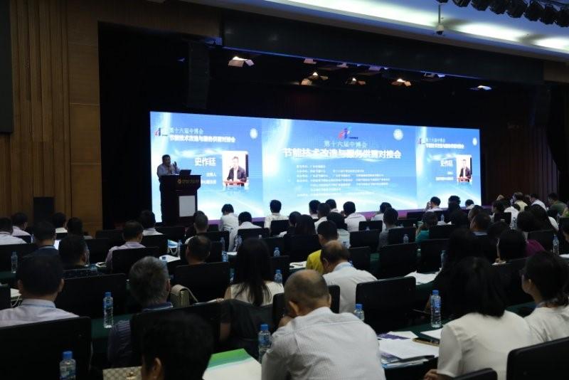 第十六届中博会节能技术改造与服务供需对接会