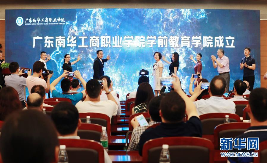 (發頻道)廣東南華工商職業學院學前教育學院挂牌成立(1)