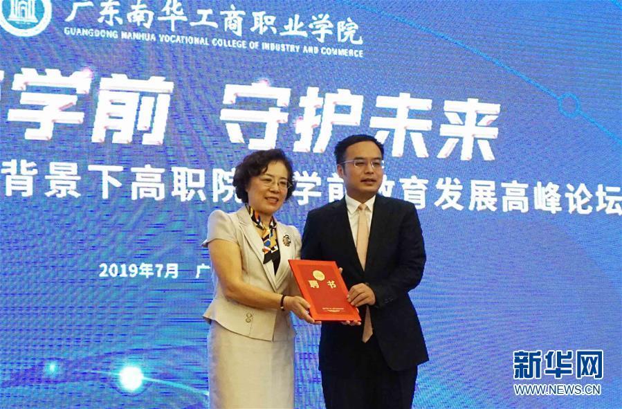 (發頻道)廣東南華工商職業學院學前教育學院挂牌成立(2)