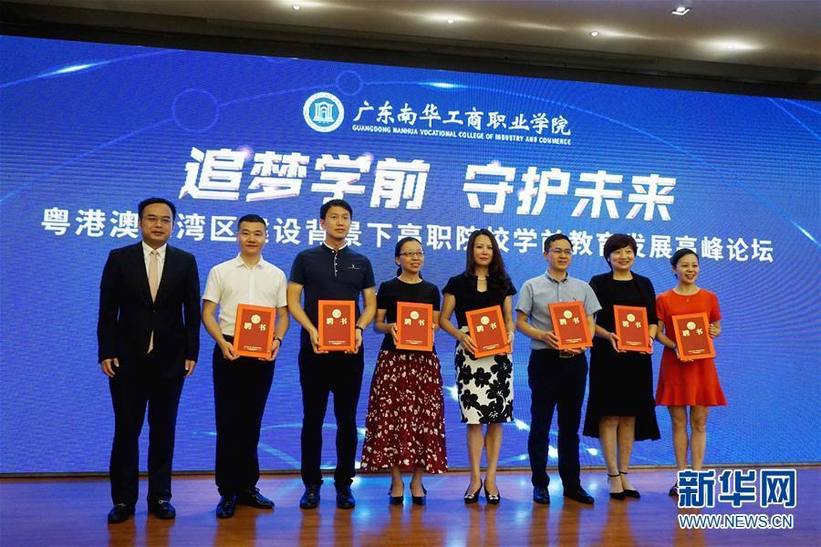 (發頻道)廣東南華工商職業學院學前教育學院挂牌成立(3)