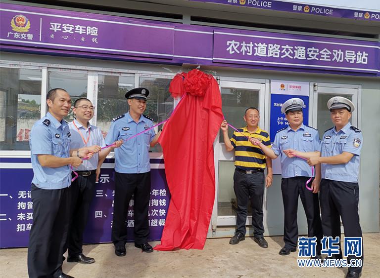 """湛江""""警保合作""""开启农村交通安"""