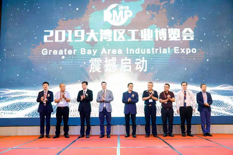 大湾区工业博览会