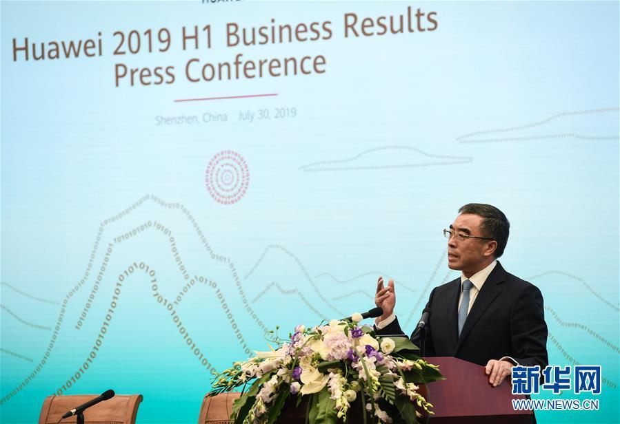 (經濟)(3)華為發布2019年上半年業績報告