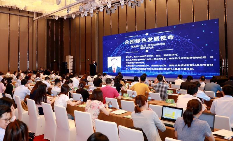浦发银行2019年绿色金融高峰论坛举办