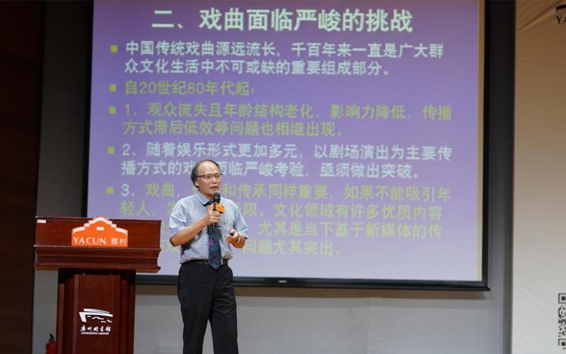 """【入党积极分子】""""戏曲与互联网融合创新""""论坛在广州举行"""