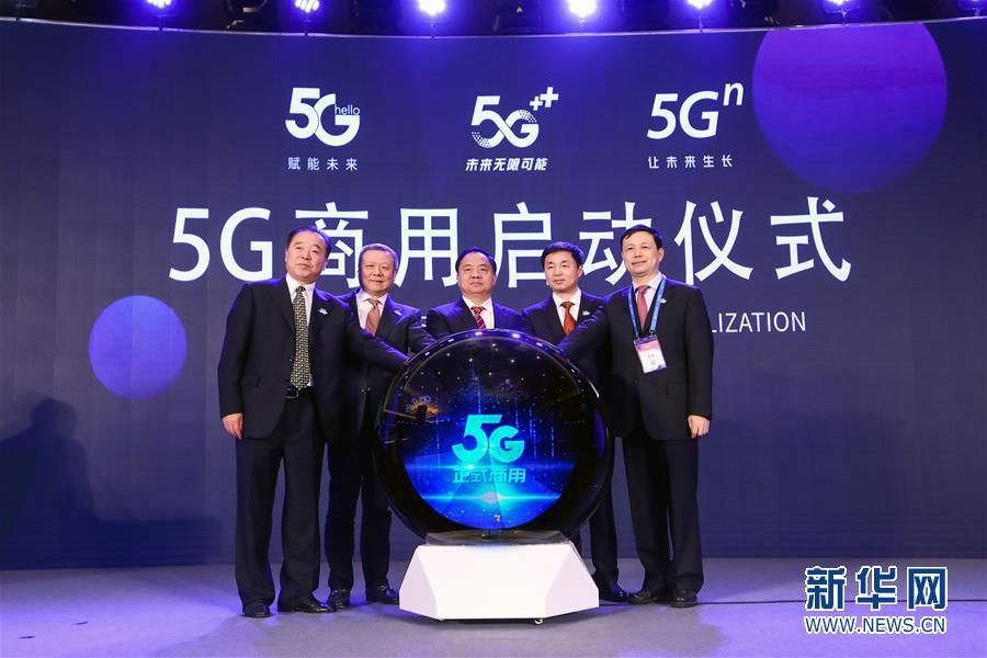 (經濟)(4)5G套餐來了