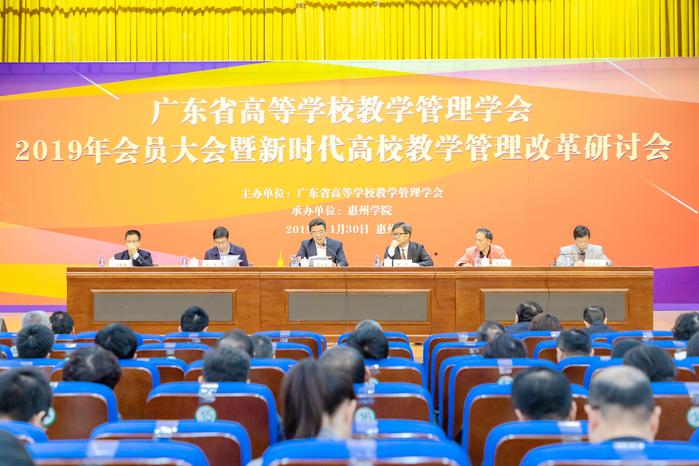 广东省高等学校教学管理学会2019