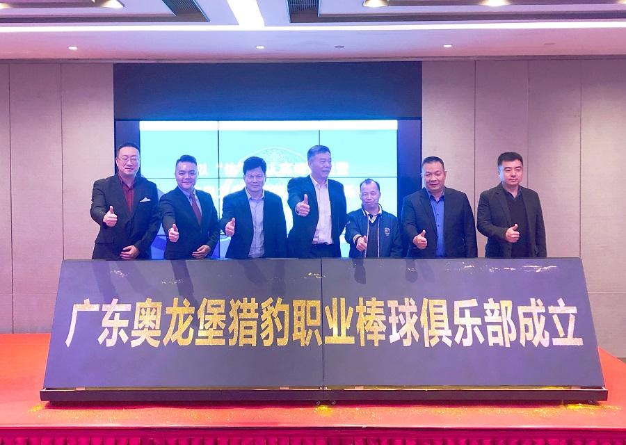 广东奥龙堡猎豹职业棒球俱乐部成立