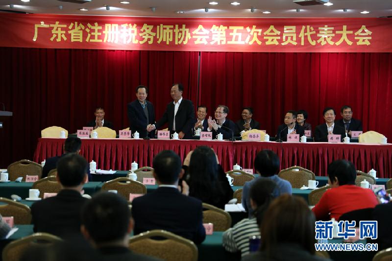 广东省注册税务师协会第五次会员代表大会举行
