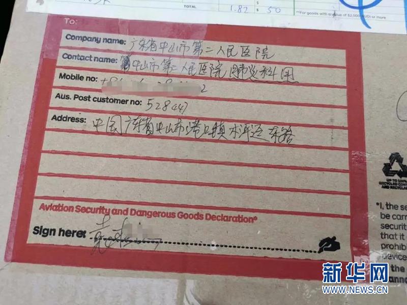 广东中山:一份特殊快递 一份平