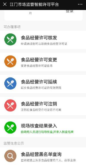"""广东江门率先上线运行市场监管智能许可平台(下称""""智能许可平台"""")"""