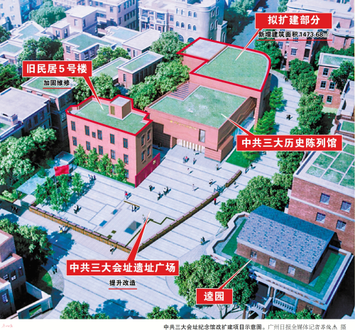 百事娱乐:中共三大会址纪念