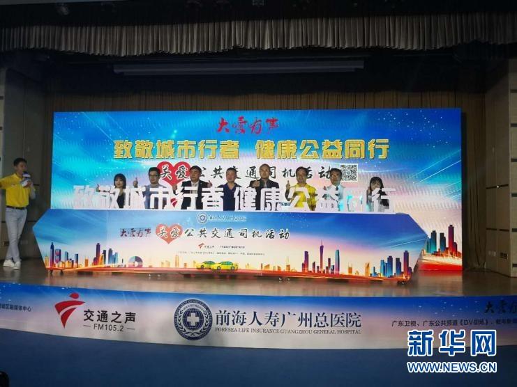 关爱公交司机公益活动在广州启动