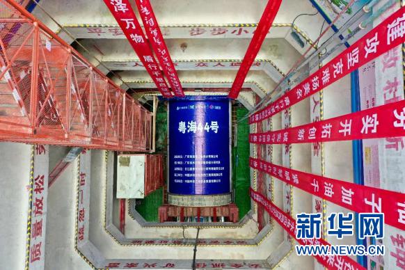 """百事娱乐:珠江三角洲水资源配置工程D2标""""粤海"""