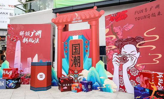 """""""解鎖廣州新玩法""""踩線體驗活動在北京路拉開"""