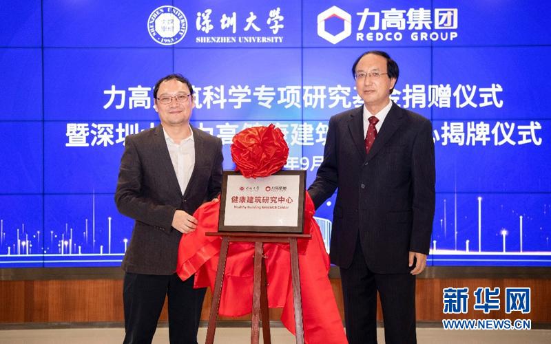 恒行注册:深圳大学联合力高集团成立健康建筑