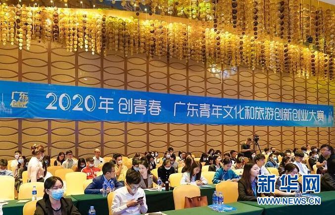 顺达注册:600余文旅项目角逐广东青年文旅双创赛