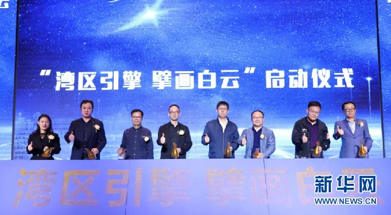 百事注册:广州白云智慧城产城融合发展高峰论